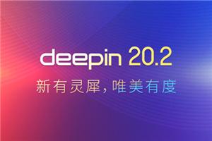 深度操作系统20.2【2021.03.31】