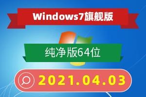 Windows7 SP1 X64位 纯净旗舰版【2021.04.03】