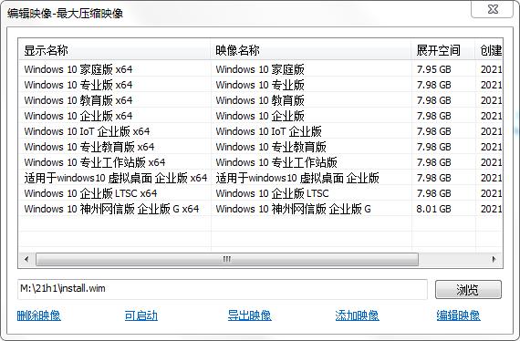 【10合1】Windows10_21H1_X64位_纯净版