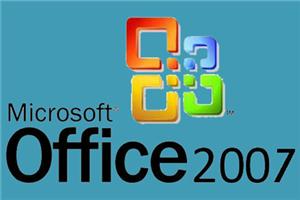 Office 2007一键安装版