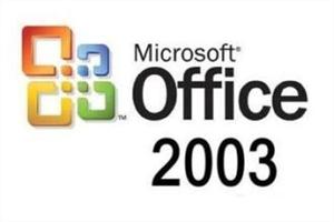 Office 2003一键安装版